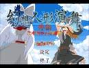 【実況】読み合いの下手な男がユキちゃんの修業を実況プレイpart1