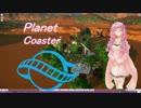 【PlanetCoaster】ゆかりさんの遊園地経営 part2【VOICEROID実況】