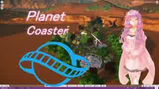 【PlanetCoaster】ゆかりさんの遊園地経営