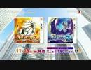 【最新】CMで見る歴代ゲームソフト国内売