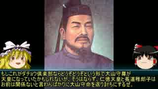 【ゆっくり歴史解説】天皇125代:16代目「仁徳天皇」