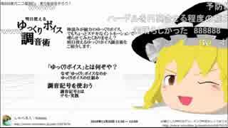 「東方動画を作ろう!」 No.7 『明日使えるゆっくりボイス調音術』