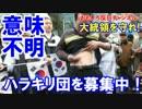 【韓国がここまで来ちゃった】 朴大統領を守れ!ハラキリ団を募集中!