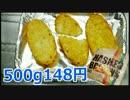 業務スーパー ハッシュドポテト(ハッシュブラウン) 148円