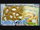 業務スーパー フライドオニオンリング 178円