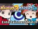 【ポケモンSM】予測し勝利せよ!Entertainment Match【むつー視点】