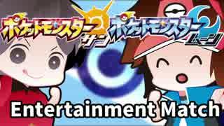 【ポケモンSM】予測し勝利せよ!Entertain