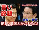 【日本政府が言い放題】 絶賛・韓国とかかわるな!