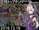 日刊トップテン!VOCALOID&something【日刊ぼかさん2016.12.16】