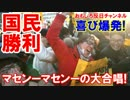 【韓国国民の大勝利】 大統領弾劾案可決!マセンーマセンーの大合唱!