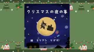 よいこの淫夢絵本『クリスマスの夜の夢』