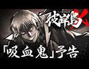 ショートアニメ『彼岸島X』#06【吸血鬼】予告