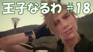 #18 【FF15】 王子なるわ 【オスのゲーム