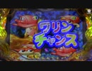 【展示会動画】「CRスーパー海物語 IN JAPAN 金富士バージョン」【超速ニュース】