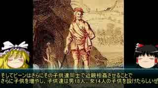 【ゆっくり歴史解説】黒歴史上人物「ソニー・ビーン」
