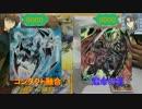 【闇のゲーム】灰テンションデュエル!EXTURN8 東京遠征・ゲスト編②