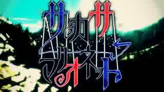 【東方ヴォーカルPV】サカサマリオネット【さゆり×赤ティン】C91