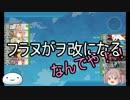 【艦これ】漣と提督のメシウマ実況【艦娘ゆっくり実況】part96