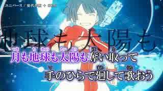 【ニコカラ】ユニバース【on_v】