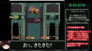 聖剣伝説2 RTA【バグ技使用あり】 2時間5