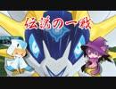 【ポケモンSM】Entertainment Match 伝説の一戦【VSペリカン】