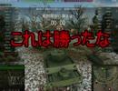 【WoT】ゆっくりテキトー戦車道 O-I編 第52回「ワンパンマン」