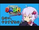 【VOICEROID実況】 ゲームライフ 11