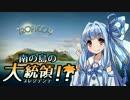 【VOICEROID実況】南の島のプレジデンテ! 06【トロピコ4】