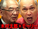 【会員限定】木村太郎×モーリー「激動の2017年を大予想 〜トランプ大統...