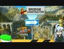 【ボイロ&ゆっくり】木材と建設業と時々メスガキ その1【BridgeConstructor】
