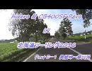 北海道ツーリング2016 Part5-1