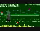 【東方・秘封】シュレディンガーの化猫をアレンジしてみた【Domino】