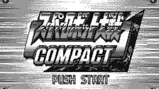 無計画なタプさんがCOMPACT を71ターンク