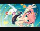 【C91】ピコロニーノーツ4【クロスフェード】