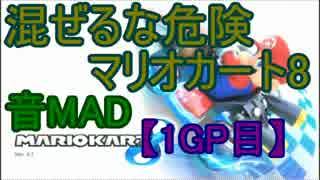 【実況者MAD】混ぜるな危険マリオカー