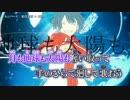 【ニコカラ】ユニバース【off_v】