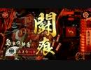 【戦国大戦】やっぱり鉄砲盛り!その96 ~島津の退き口~【大戦国】