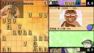 玉将脅迫!低級棋士の逆襲part9.kif