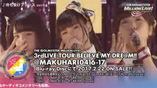 アイドルマスター ミリオンライブ! 3rdLI