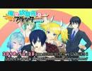【CM】MMDアニメ「俺の就職先がブラックな