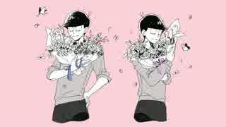 【松人力】さようiなら、花.泥i棒さiん【