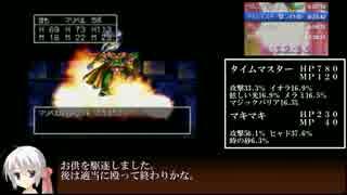 PS版DQ7RTA_13時間14分22秒_part7/22