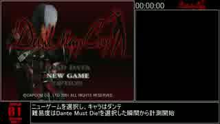 【初代】デビルメイクライ ニューゲームDMDRTA 1時間5分37秒 Part1/4
