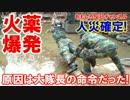 【韓国軍の謎の大爆発】 やっぱり人災!大隊長の命令でドカン!