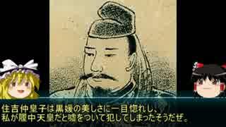 【ゆっくり歴史解説】天皇125代;17代目「