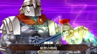 【FateGO】強敵との戦い 7章ボス対星1鯖編 最終回【そして最終決戦へ】