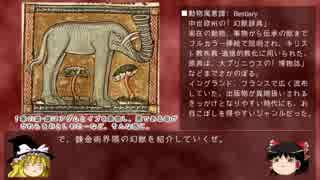【ゆっくり解説】『幻獣辞典』の世界7:ふ