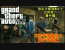 【GTA5オンライン】せっかくだから大赤字強盗団と強盗しに行った