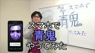 【実況】鎌首VS青鬼&催眠術(1)【AndAppス
