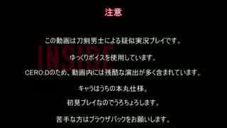【刀剣乱舞】一期と鶴丸のぷらぷらINSIDE 1 【偽実況】